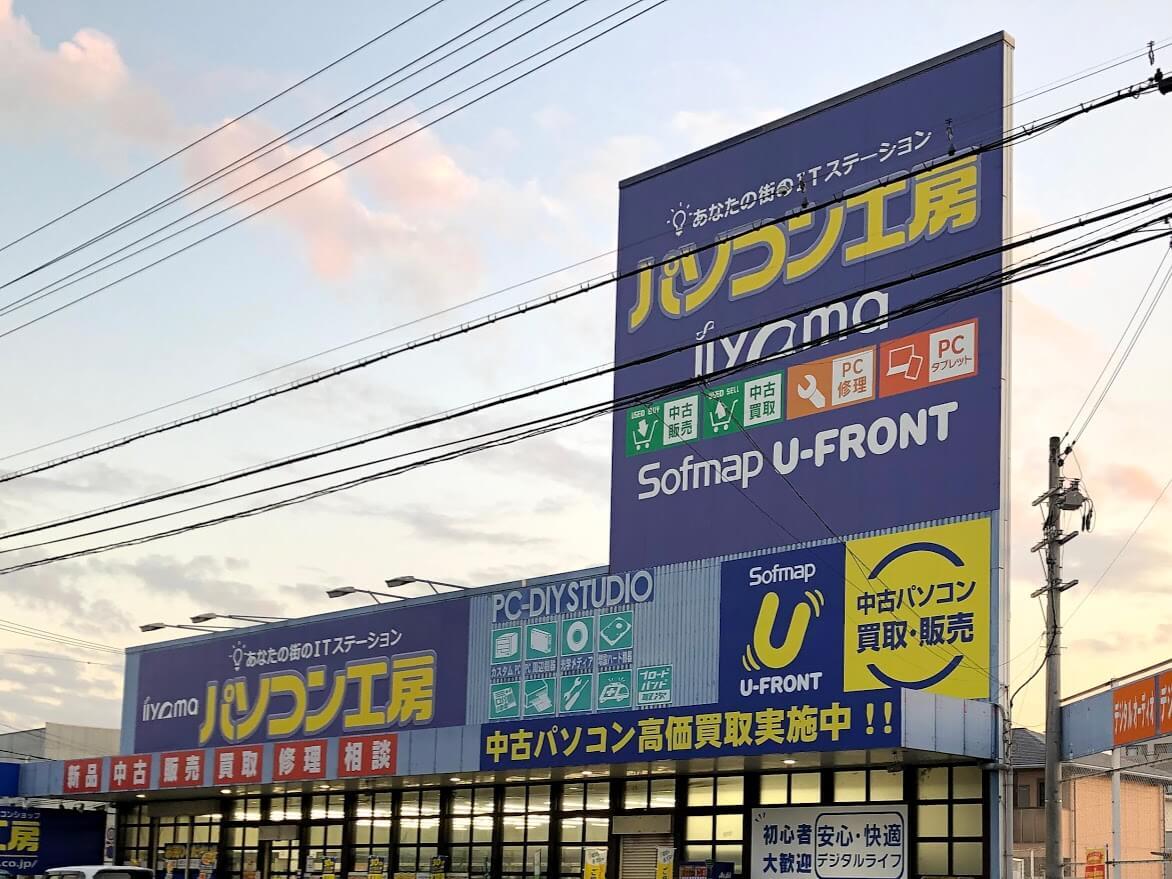 パソコン工房加古川店