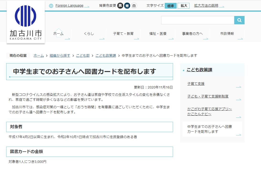 加古川市の図書カード配布のお知らせページキャプチャ