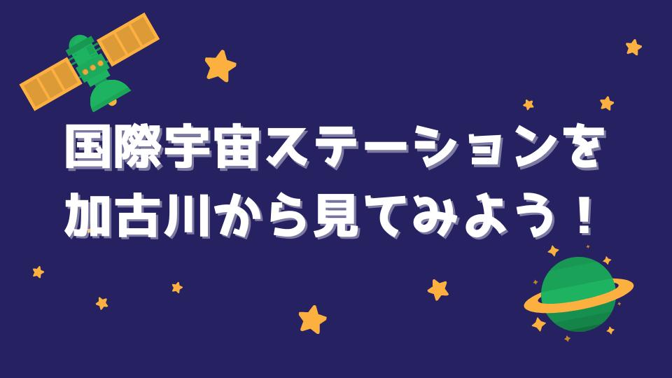 国際宇宙ステーションを加古川から見てみよう!