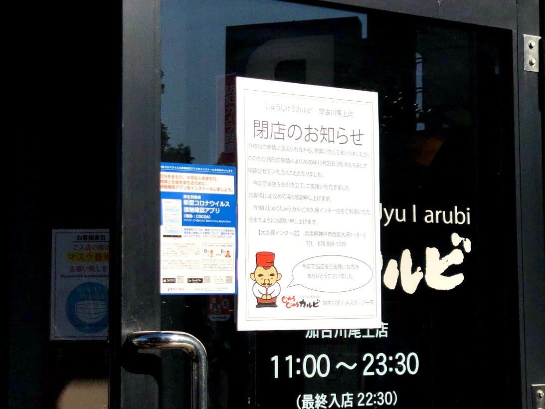 じゅうじゅうカルビ加古川尾上店閉店のお知らせ