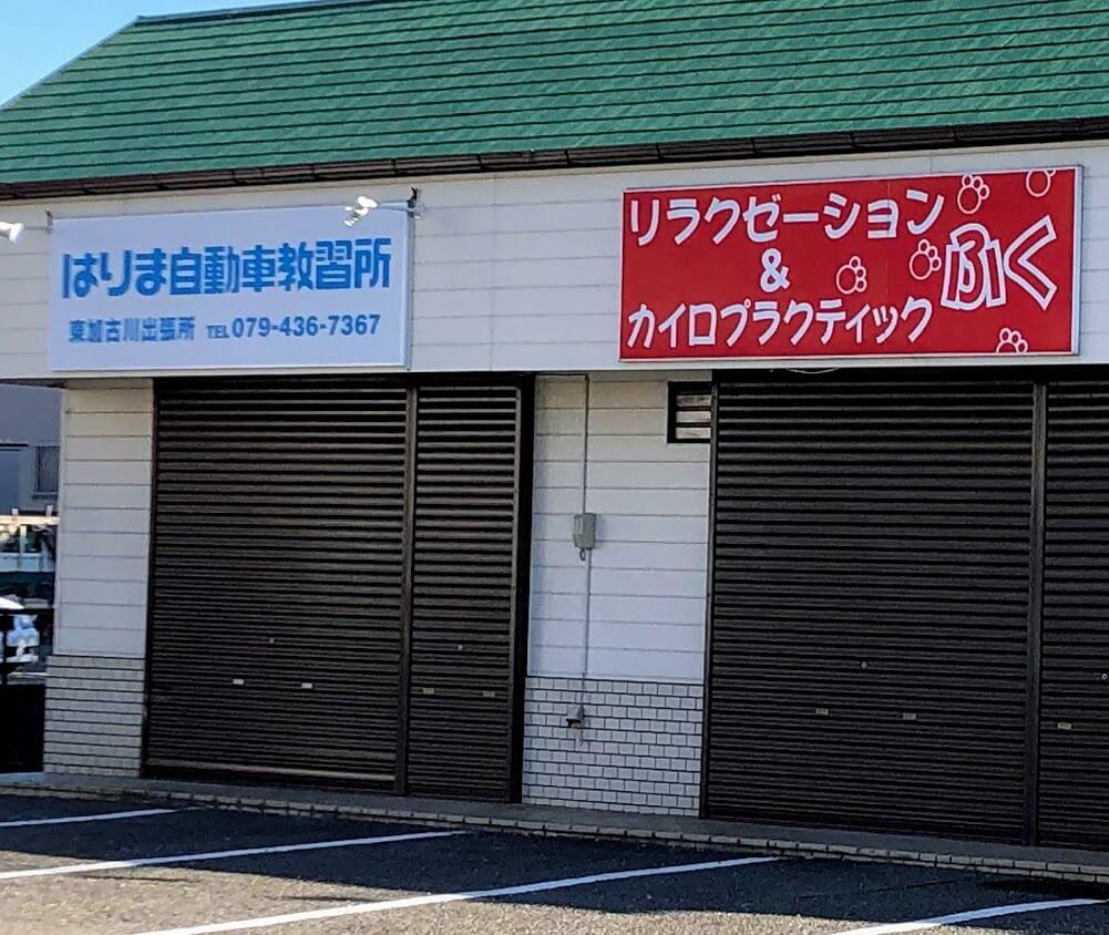 はりま自動車教習所東加古川出張所とリラクゼーション&カイロプラクティックふく