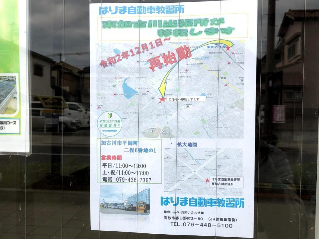 はりま自動車教習所東加古川出張所移転のお知らせ