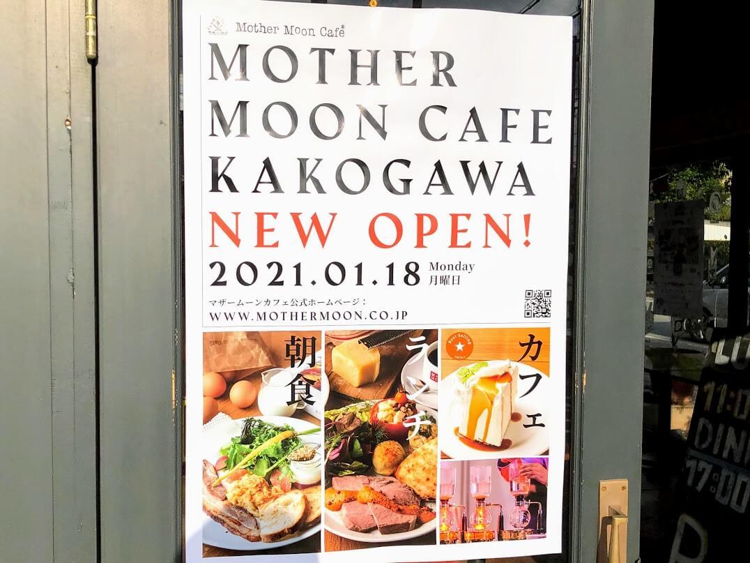マザームーンカフェ加古川店のオープン予告ポスター