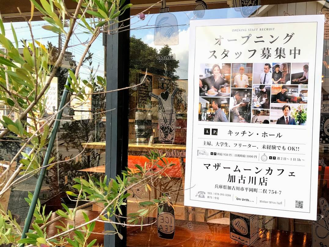 マザームーンカフェ加古川店オープンニングスタッフ募集のお知らせ