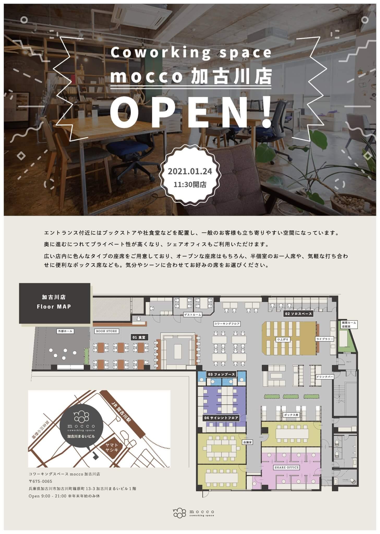 コワーキングスペースmocco加古川店オープンのお知らせ
