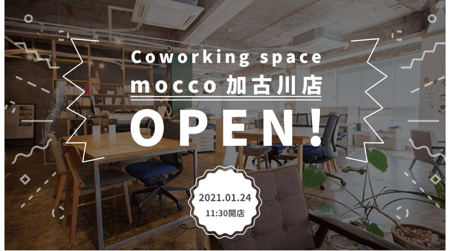 コワーキングスペースmocco加古川店オープン!
