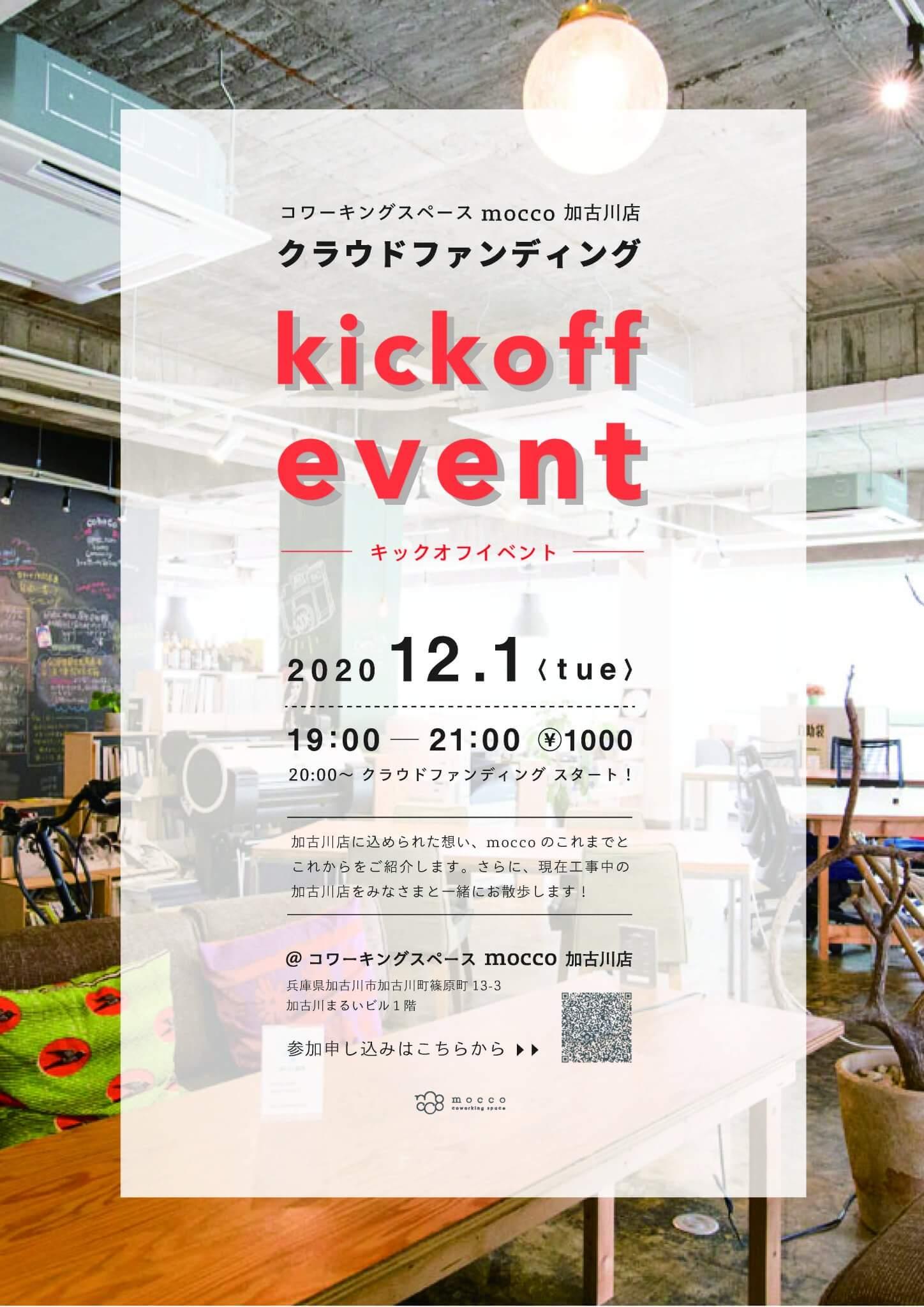 コワーキングスペースmocco加古川店クラウドファンディングキックオフイベントのお知らせ