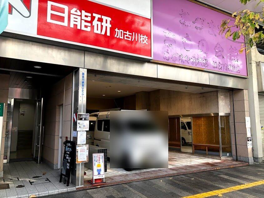 コワーキングスペースmocco加古川店工事の様子