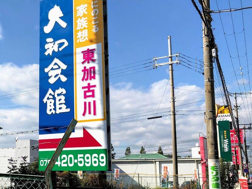 個別指導塾Wam東加古川校の看板とワークマン加古川平岡店、ダイソー東加古川店