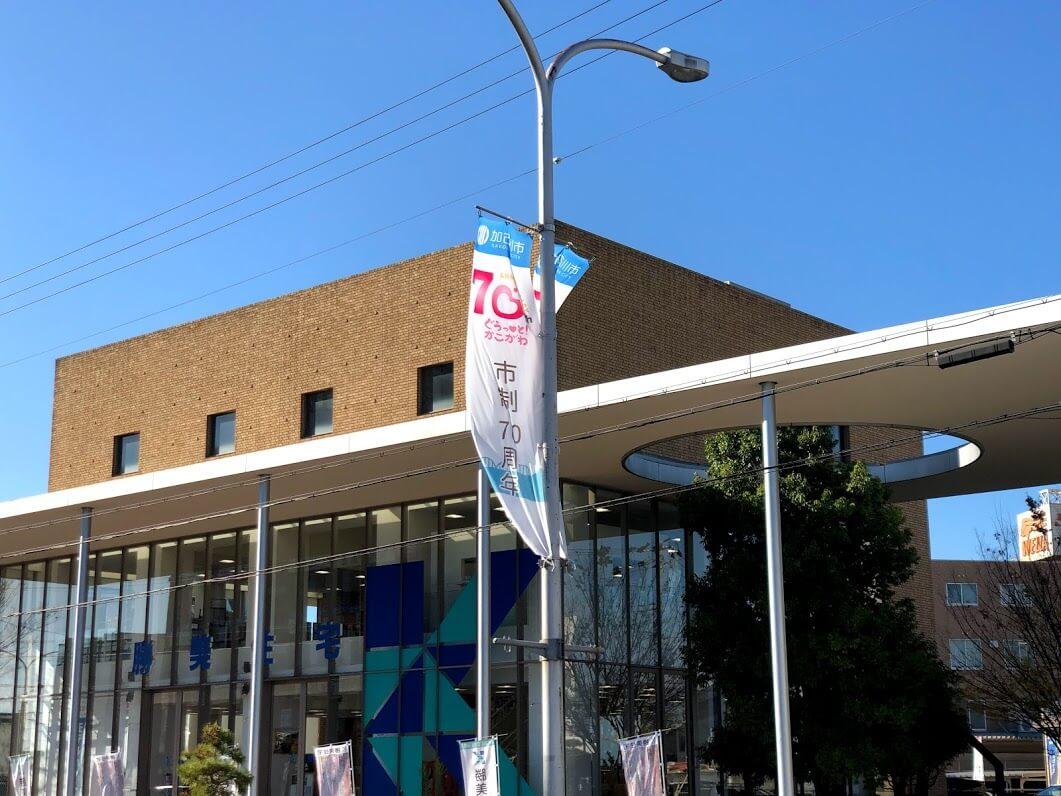 加古川市市制70周年ロゴマークの旗