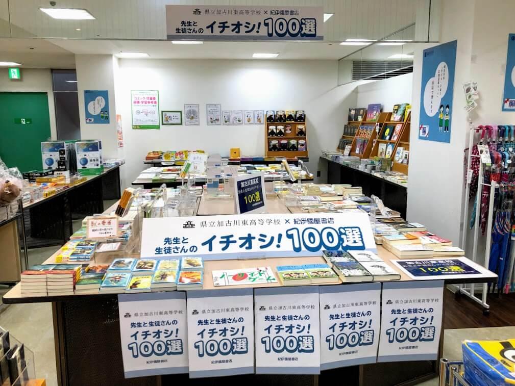 「加古川東高校 先生と生徒さんのイチオシ100選」ブックフェアの様子