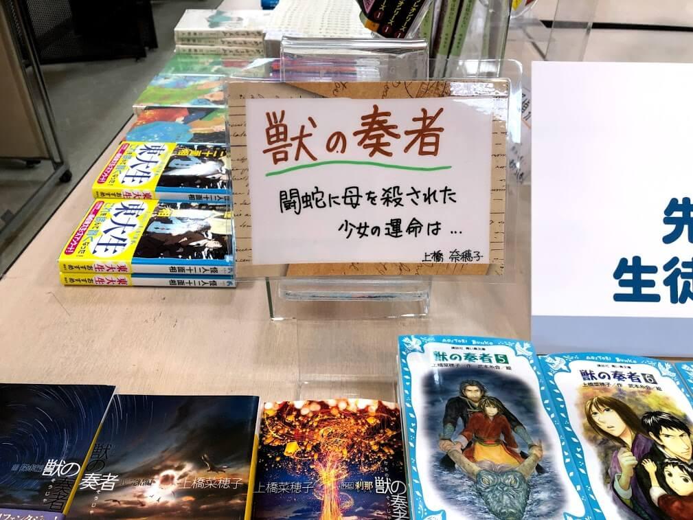 「加古川東高校 先生と生徒さんのイチオシ100選」ブックフェアのPOP