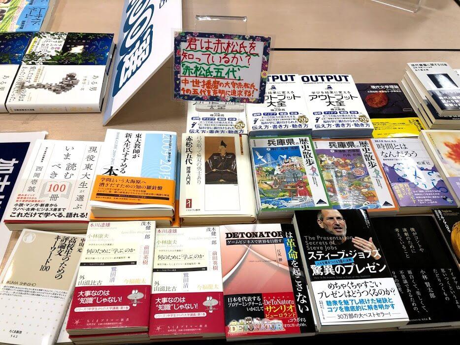 「加古川東高校 先生と生徒さんのイチオシ100選」ブックフェア実用書関連