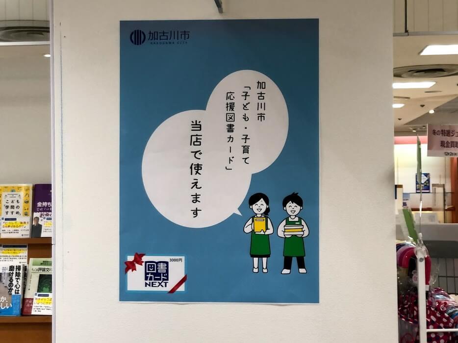 加古川市「子ども・子育て応援図書カード」当店で使えますポスター