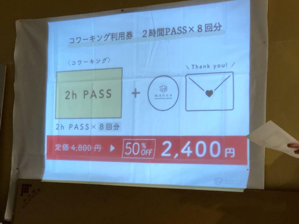 mocco加古川店クラウドファンディングリターン品のコワーキング利用券