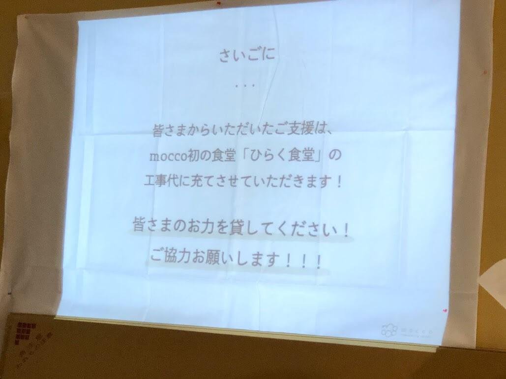 mocco加古川店クラウドファンディングのスライドさいごに