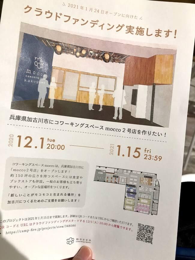 mocco加古川店のクラウドファンディングチラシ