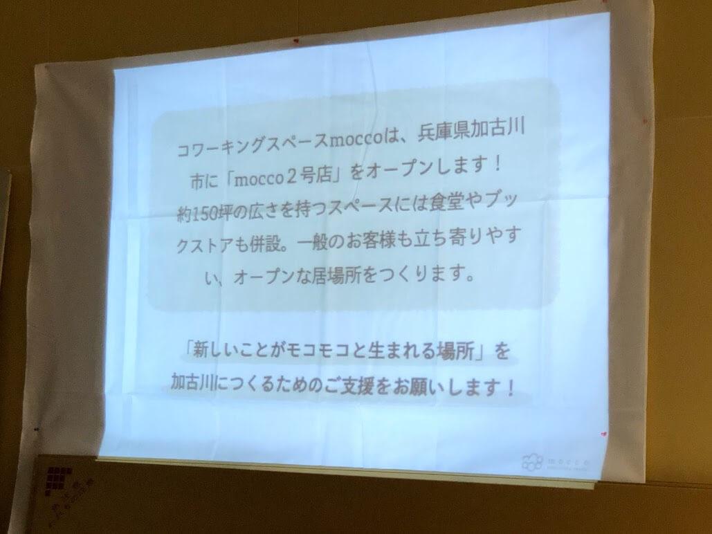 mocco加古川店クラウドファンディングの説明