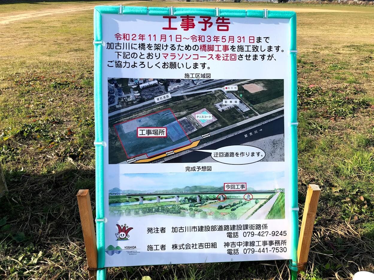 神吉中津線工事のお知らせ