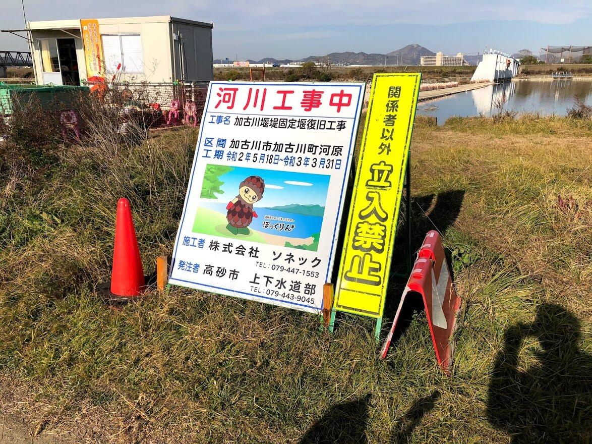 加古川堰堤固定堰復旧工事のお知らせ