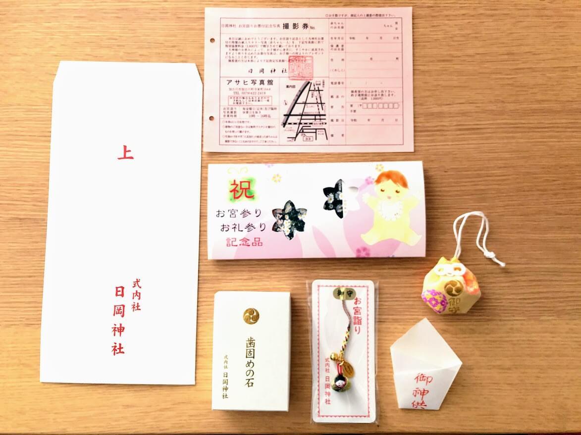 日岡神社お宮参りの記念品など
