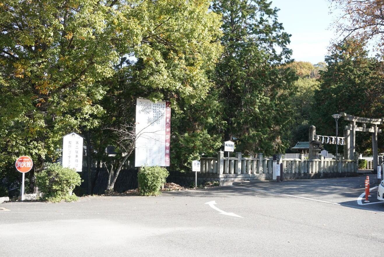 日岡神社第2駐車場への看板
