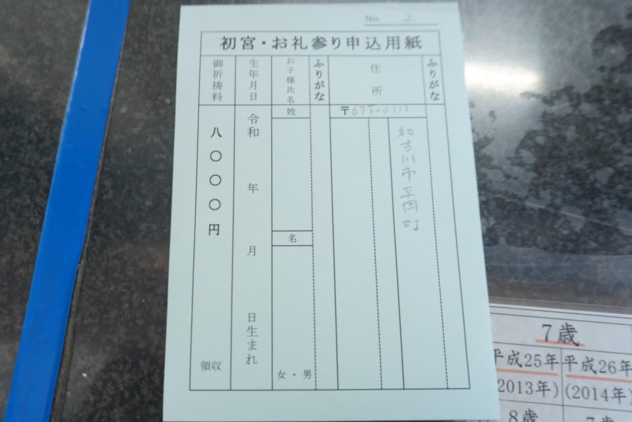 日岡神社の初宮・お礼参りの申込用紙
