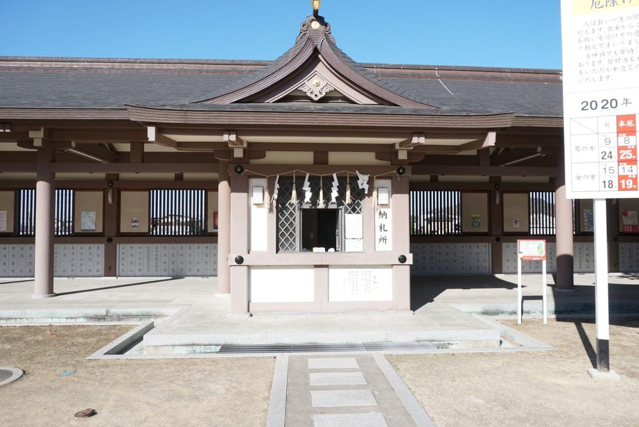 日岡神社納札所