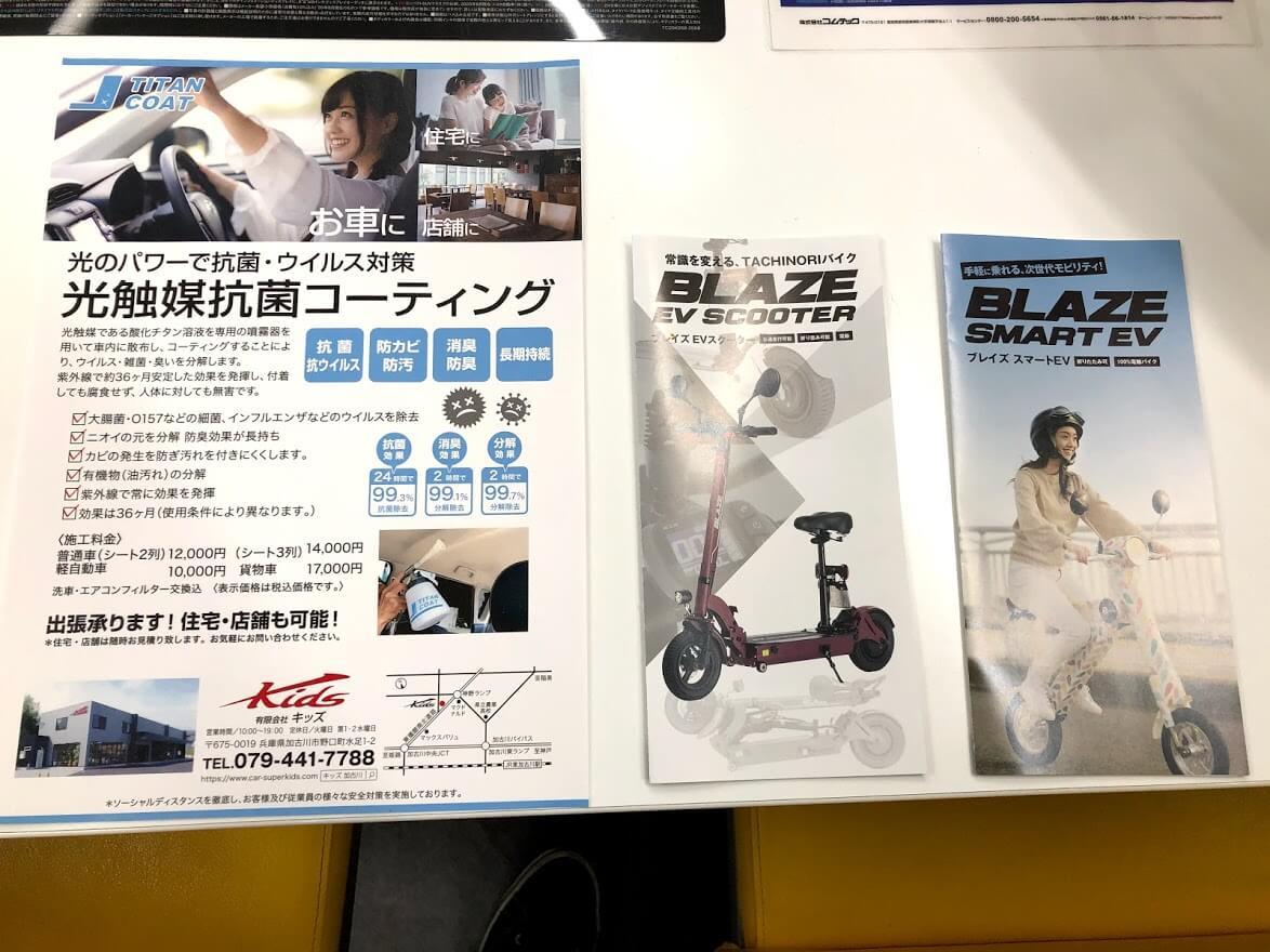光触媒抗菌コーティングと立ち乗りバイクのパンフレット