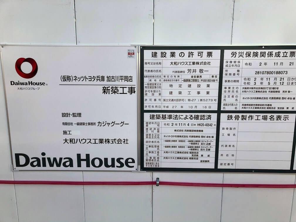 (仮称)ネッツトヨタ兵庫 加古川平岡店新築工事の看板