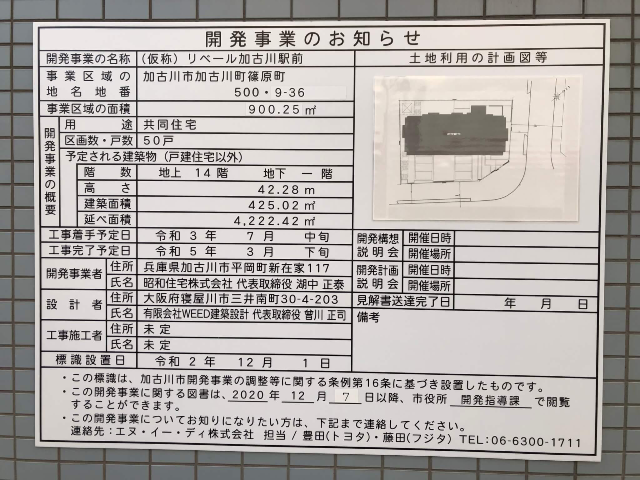 (仮称)リベール加古川駅前の開発事業のお知らせ