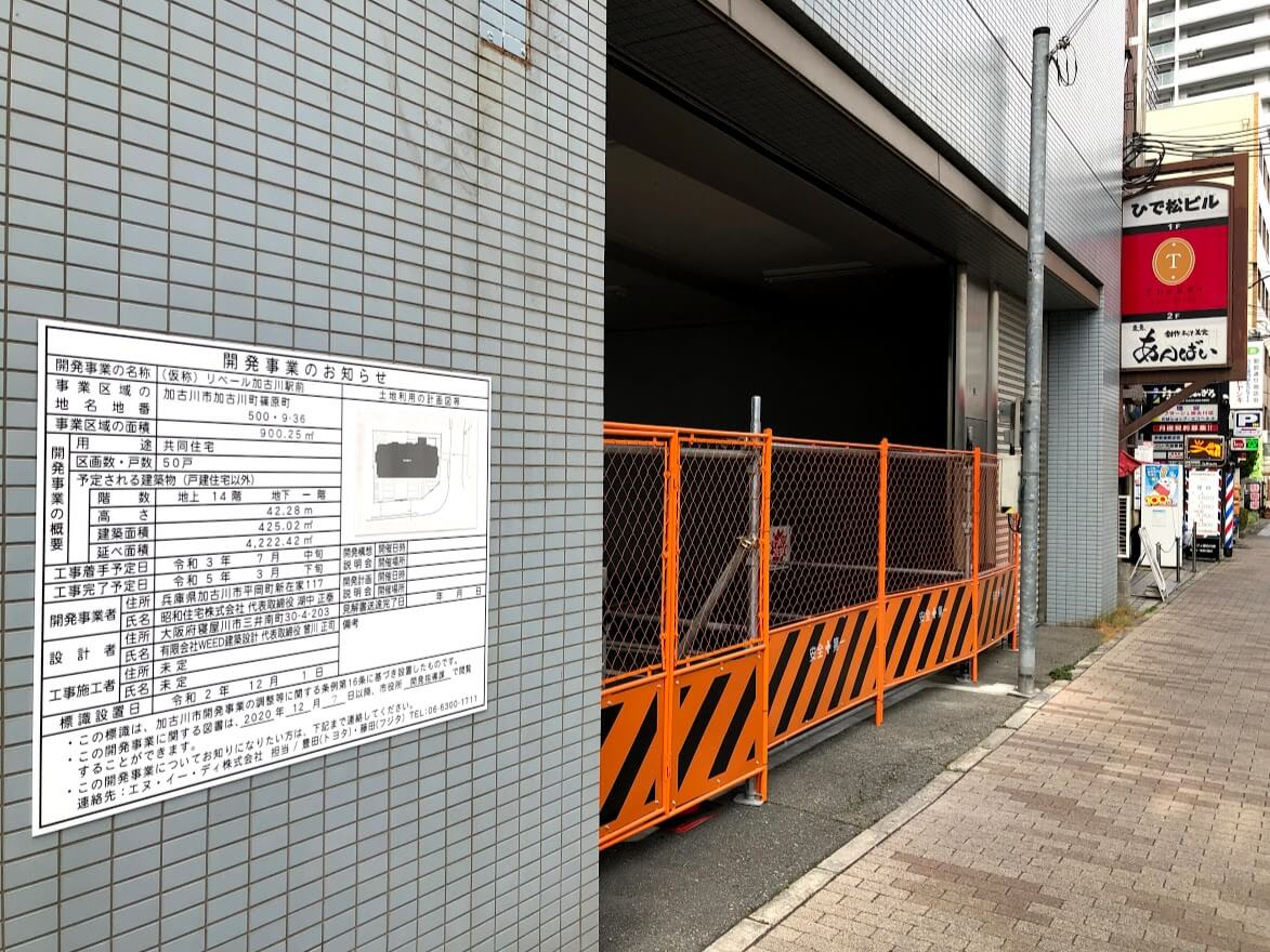 (仮称)リベール加古川駅前の北側