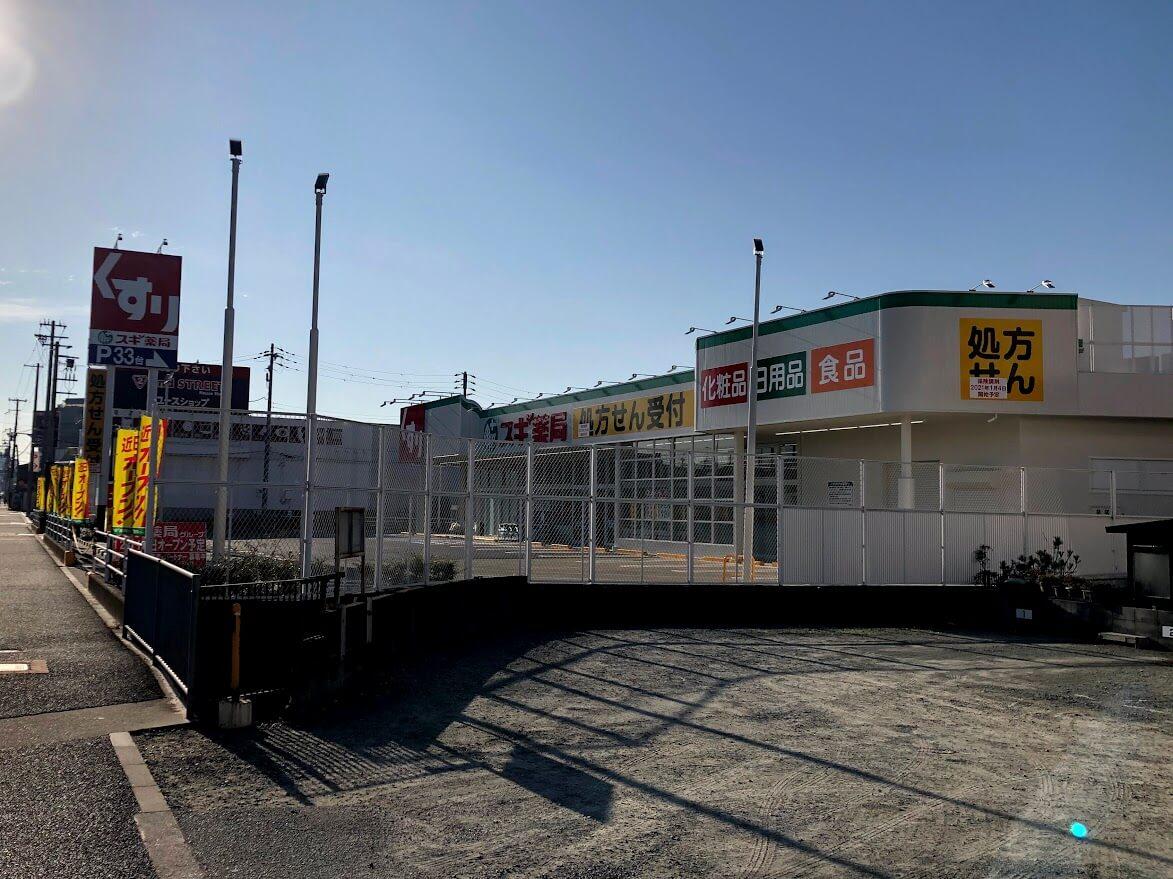 スギ薬局土山店オープン前の様子