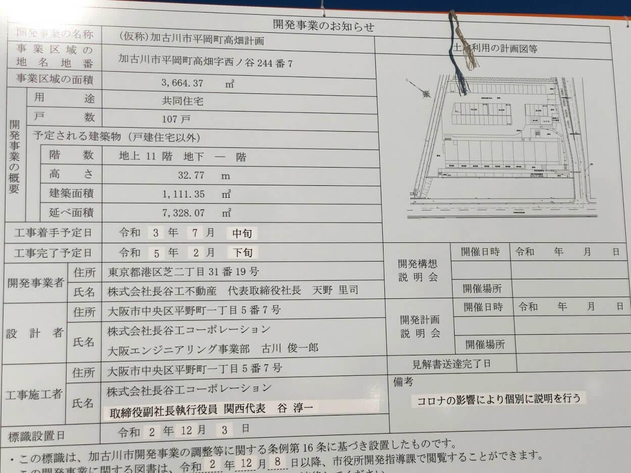 (仮称)加古川市平岡町高畑計画の開発事業のお知らせ看板