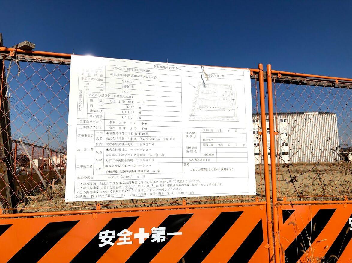 (仮称)加古川市平岡町高畑計画