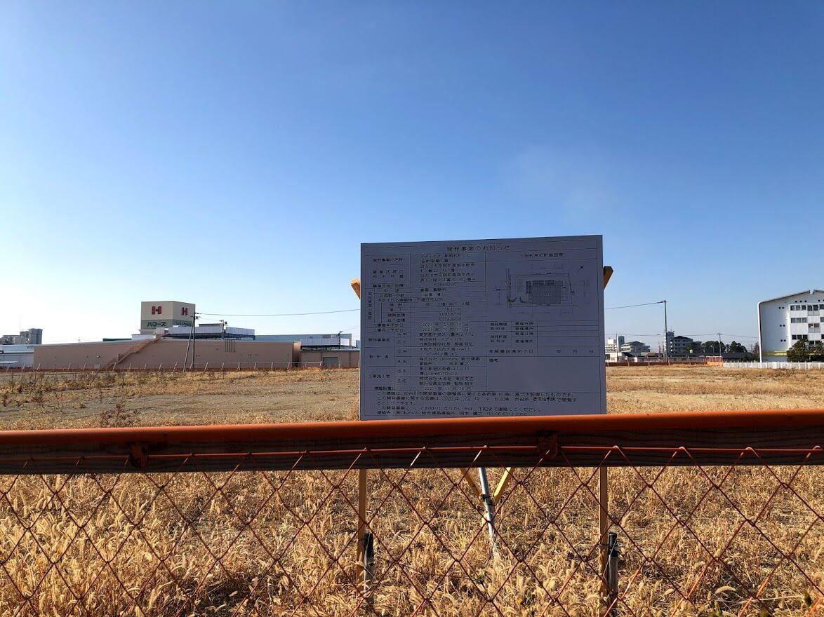 加古川バイパス側道からメディセオ新明石FLCの予定地を見た様子