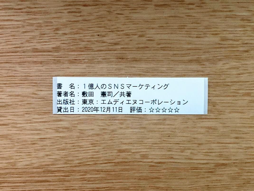 読書手帳用シール