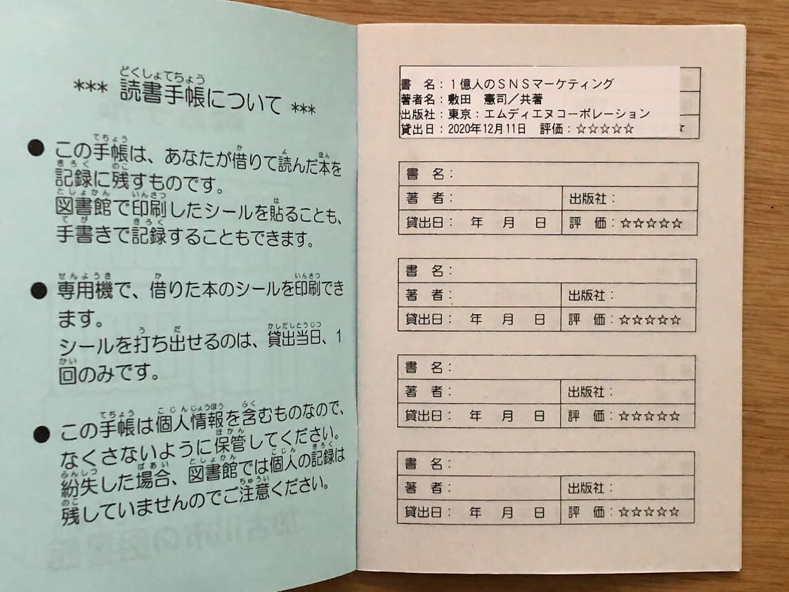 読書手帳の利用イメージ