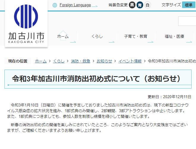 令和3年加古川市消防出初め式について(お知らせ)キャプチャ