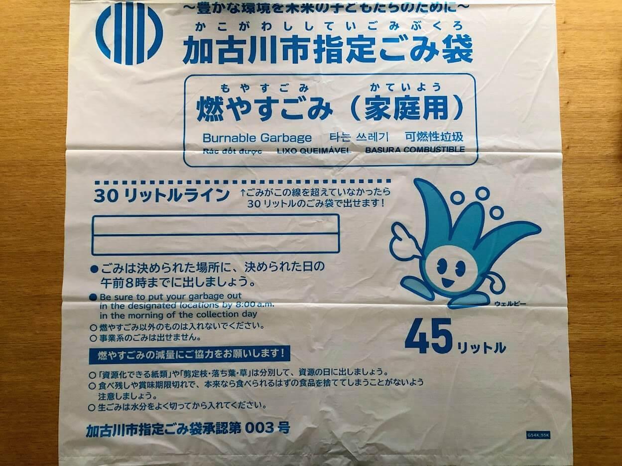 加古川市指定ごみ袋デザイン