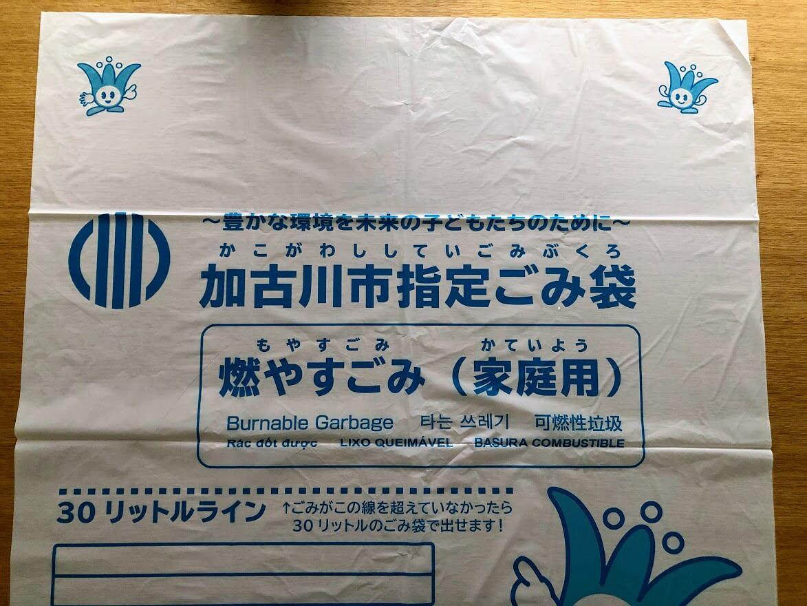 加古川市指定ごみ袋の上部