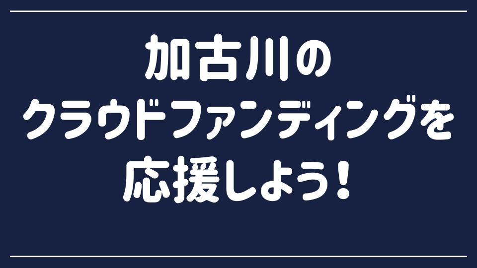 加古川のクラウドファンディングを応援しよう!