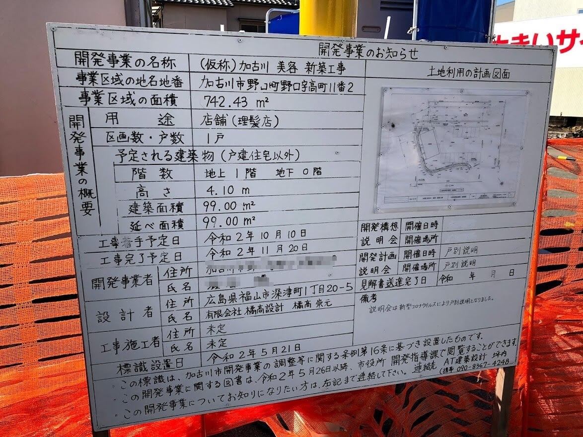 (仮称)加古川美容新築工事の開発事業のお知らせ看板