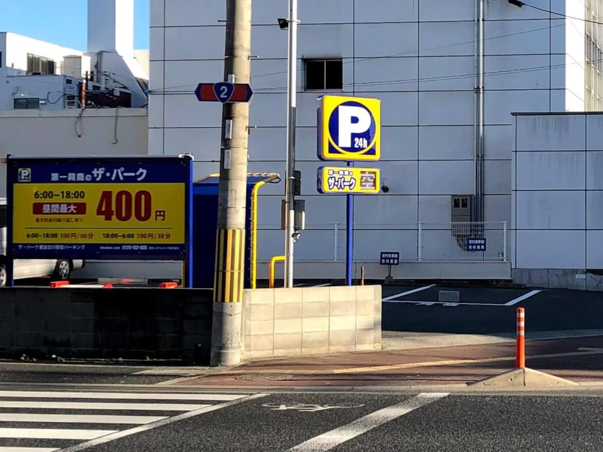 ザ・パーク東加古川駅前パーキングの金額