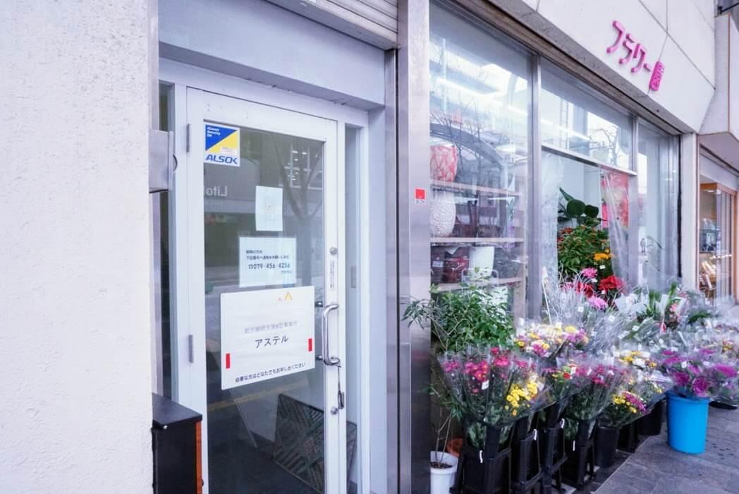 フラワー園とアステル洋品店の入り口