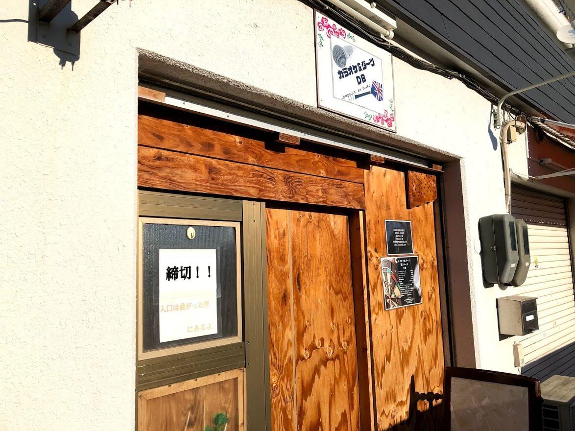 カラオケ&ダーツ 遊スペースDB締め切りのドア