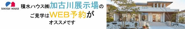 積水ハウス加古川展示場のご見学はWEB予約がオススメです