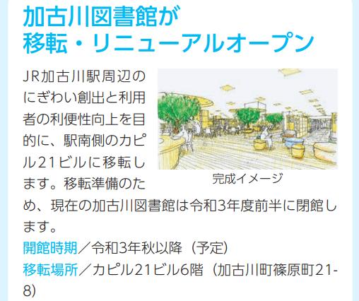 加古川図書館移転・リニューアル完成イメージ