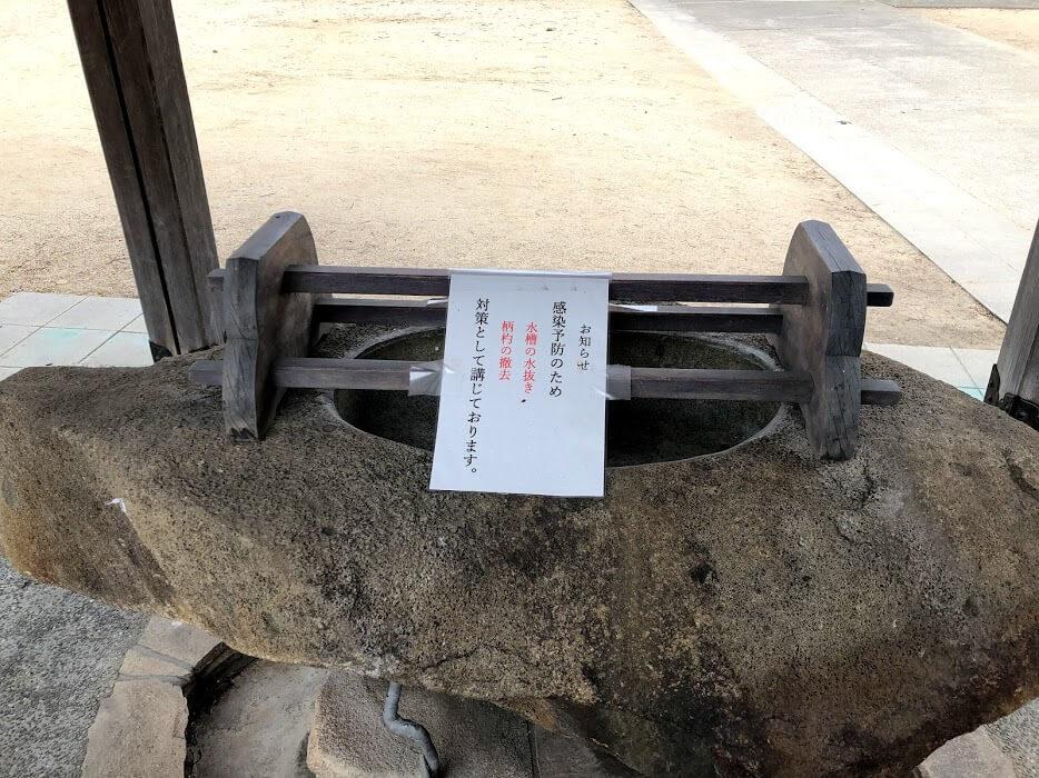 粟津天満神社の手水