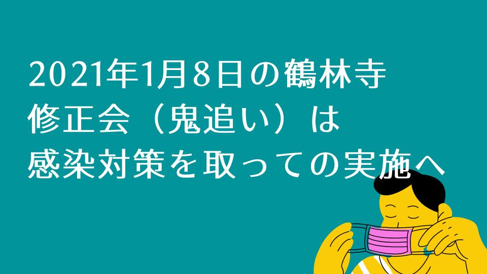 2021年1月8日の鶴林寺修正会(鬼追い)は感染対策を取っての実施へ